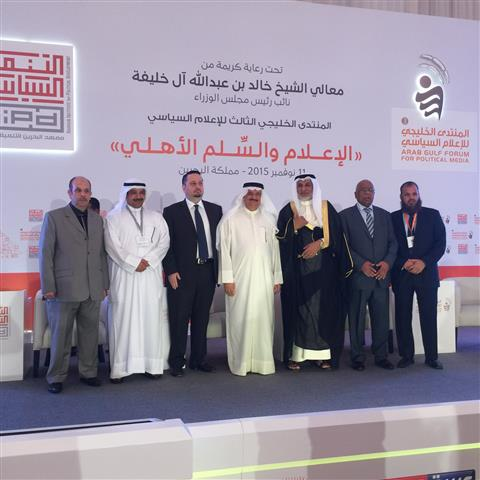 Gulf Forum of the Political Development Institute 2016
